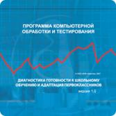 Noname Готовность к школьному обучению и адаптация первоклассников арт. АТ13508