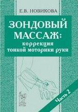 ИА Зондовый массаж: коррекция тонкой моторики руки. Часть 2. Новикова Е.В. арт. ИА22977