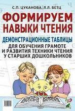 ИА Формируем навыки чтения. Приложение к пособию «Я учусь говорить и читать» Цуканова С.П., Бетц Л.Л. арт.