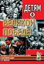 ИА Детям о Великой Победе. Казаков А.П., Шорыгина Т.А. арт. ИА22986