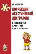 ИА Коррекция акустической дисграфии. Мазанова Е.В. арт. ИА22989