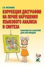 ИА Коррекция дисграфии на почве нарушения языкового анализа и синтеза. Мазанова Е.В. арт. ИА22990