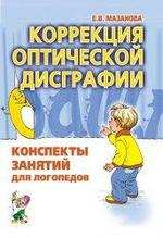 ИА Коррекция оптической дисграфии. Мазанова Е.В. арт. ИА22991