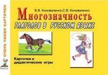 ИА Многозначность глаголов в русском языке. Коноваленко В.В., Коноваленко С.В. арт. ИА22992