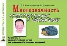 ИА Многозначность существительных в русском языке. Коноваленко В.В., Коноваленко С.В. арт. ИА22993