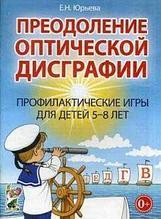 ИА Преодоление оптической дисграфии. Юрьева Е.Н. арт. ИА22994