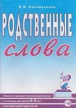 ИА Родственные слова. Коноваленко В.В., Коноваленко С.В. арт. ИА22995