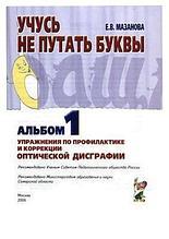 ИА Учусь не путать буквы. Альбом №1. Мазанова Е.В. арт. ИА22996