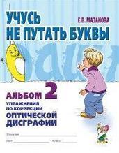 ИА Учусь не путать буквы. Альбом №2. Мазанова Е.В. арт. ИА22997