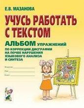 ИА Учусь работать с текстом. Мазанова Е.В. арт. ИА22999