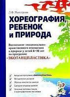 ИА Хореография, ребенок и природа. Майстрова Л.Ф. арт. ИА23001