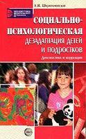 ИА Социально-психологическая дезадаптация детей и подростков: дигностика и коррекция арт. ИА24685