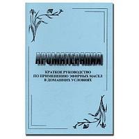 Noname Л. В.Кудряшова «Ароматерапия. Краткое руководство по применению эфирных масел в домашних условиях» арт.