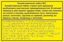 Noname Информационно-тактильный знак (табличка), 300х200 мм, рельефный, пластик арт.ИА12116