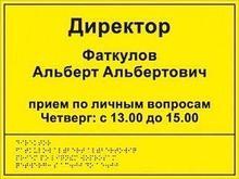 Noname Информационно-тактильный знак (табличка), 300х400 мм, рельефный, пластик арт.ИА12117