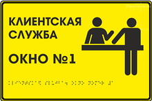 Noname Информационно-тактильный знак (табличка), 1200х900 мм, рельефный, пластик арт.ИА21326
