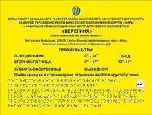 Noname Информационной-тактильный знак (табло в рамке), 600х500 мм, рельефный, пластик, металл.рамка (серебр,