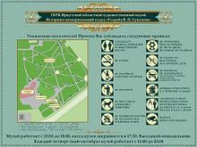 Noname Информационно-тактильный знак (табличка), 300х200 мм, рельефный, оргстекло, дист.держатели арт.ИА12127