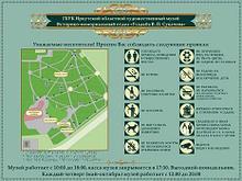 Noname Информационной-тактильный знак (вывеска, табло), 600х500 мм, рельефный, оргстекло, дист.держатели