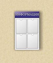 Noname Стенд информационный (4 кармана) арт. ИА4407