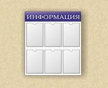 Noname Стенд информационный (6 карманов) арт. ИА4408