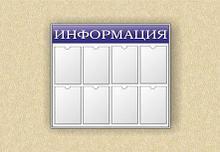 Noname Стенд информационный (8 карманов) арт. ИА4409