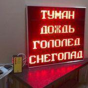 Noname Табло для автотранспортных предприятий № 1 арт. КрС22016