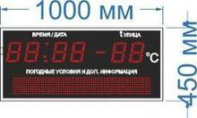 Noname Табло для автотранспортных предприятий №17 (улица, 2000 кд яркость 1 светодиода). Высота цифр 125 мм,