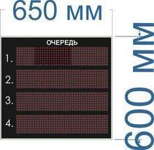 Noname Информационное групповое табло для системы управления очередью (СУО) №41 арт. КрС22057