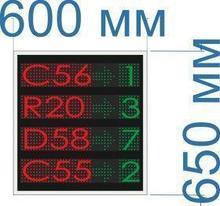 Noname Информационное групповое табло для системы управления очередью (СУО) №44 арт. КрС22058