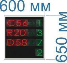 Noname Информационное групповое табло для системы управления очередью (СУО) №46 арт. КрС22059