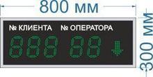 Noname Информационное табло для системы управления очередью (СУО) №10 арт. КрС22063