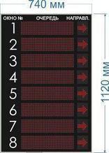 Noname Информационное табло на восемь строк для системы управления очередью (СУО) №19 арт. КрС22067