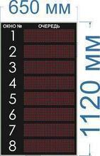 Noname Информационное табло на восемь строк для системы управления очередью (СУО) №20 арт. КрС22068