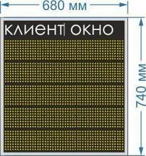 Noname Информационное табло на пять строк для системы управления очередью (СУО) №12 арт. КрС22071
