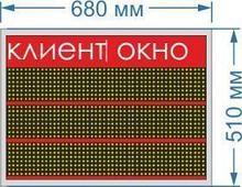 Noname Информационное табло на три строки для системы управления очередью (СУО) №11 арт. КрС22072