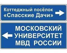Дорожные информационные указатели