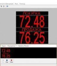 Noname Табло курсов валют №2. Видео. (Одностороннее) арт. КрС22166
