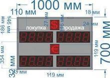 Noname Табло курсов валют на 4 валюты №2. Переменный знак. Красный. (одностороннее) арт. КрС22185
