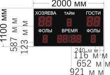 Noname Универсальное спортивное табло № 8 арт. КрС22312