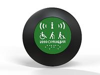 ИА Кнопка беспроводная антивандальная большого диаметра для людей с инвалидностью (Ап) арт. ИА23840