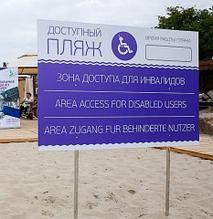 Noname Знак стенд информационный 150х100 см доступный пляж распорядок на 3 языках арт. OB18529