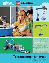 LEGO Конструктор Технология и физика. Материалы для учителя. Базовый уровень арт. RN17830