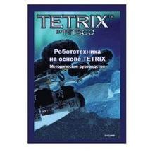 LEGO Руководство методическое «Робототехника на основе TETRIX» (книга на англ.языке) арт. RN17959