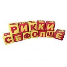 Noname Набор кубиков «Буквы» комплект 30х30х30 см арт. RiK24844