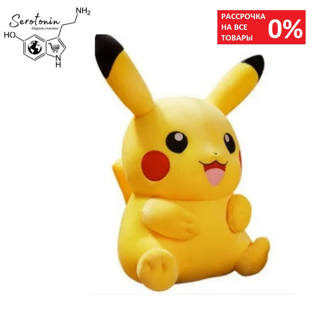 Мягкая игрушка  Пикачу 40 см