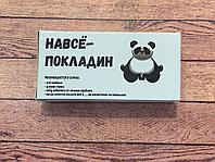 """Жевательная резинка «На все покладин"""""""