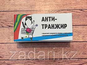 """Жевательная резинка «Антитранжир"""""""