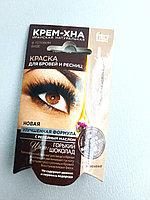 Крем хна для бровей и ресниц горький шоколад иранская 4 мл