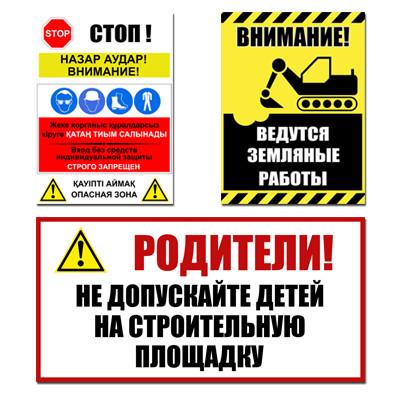 Наглядная агитация по БиОТ для строительных площадок